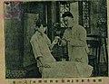 Yan ruishen (film),1921.jpg