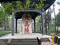 Yu the Great mausoleum stele in Shaoxing, Zhejiang, China.jpg