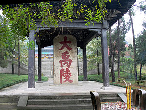Yu the Great mausoleum stele in Shaoxing, Zhejiang, China.jpg