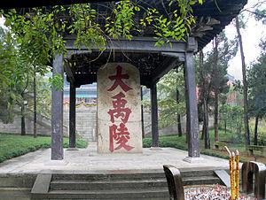 Yu the Great - Yu mausoleum in Shaoxing