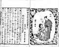 Yufu Zenden Ehon Sarashina Soshi Kohen Volume 1 cropped Yufu Zenden Ehon Sarashina Soshi Kohen Volume 1 Frame 9.jpg