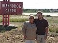 Актриса Нина Усатова с сыном на въезде в п.Малиновое Озеро.jpg