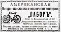 Американська майстерня у Києві 1910.jpg