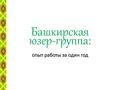 Башкирская юзер-группа.pdf