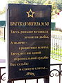 Братская могила № 343. Табличка.JPG