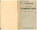 Васьковский Е.В. - Задачи по гражданскому процессу (1915).pdf