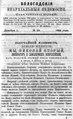 Вологодские епархиальные ведомости. 1894. №23.pdf
