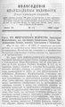 Вологодские епархиальные ведомости. 1895. №14.pdf