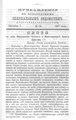 Вологодские епархиальные ведомости. 1897. №19, прибавления.pdf
