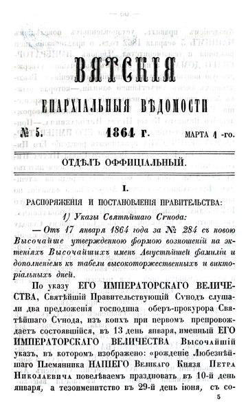 File:Вятские епархиальные ведомости. 1864. №05 (офиц.).pdf
