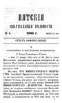 Вятские епархиальные ведомости. 1864. №05 (офиц.).pdf