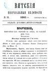 Вятские епархиальные ведомости. 1865. №18 (дух.-лит.).pdf