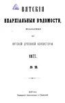 Вятские епархиальные ведомости. 1877. №10 (офиц.).pdf