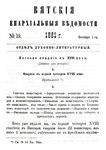 Вятские епархиальные ведомости. 1881. №19 (дух.-лит.).pdf