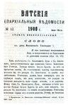 Вятские епархиальные ведомости. 1900. №12 (неофиц.).pdf