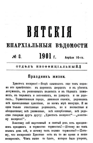 File:Вятские епархиальные ведомости. 1901. №08 (неофиц.).pdf