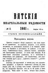 Вятские епархиальные ведомости. 1901. №08 (неофиц.).pdf