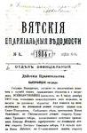Вятские епархиальные ведомости. 1904. №08 (офиц.).pdf