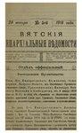 Вятские епархиальные ведомости. 1916. №05 (офиц.).pdf