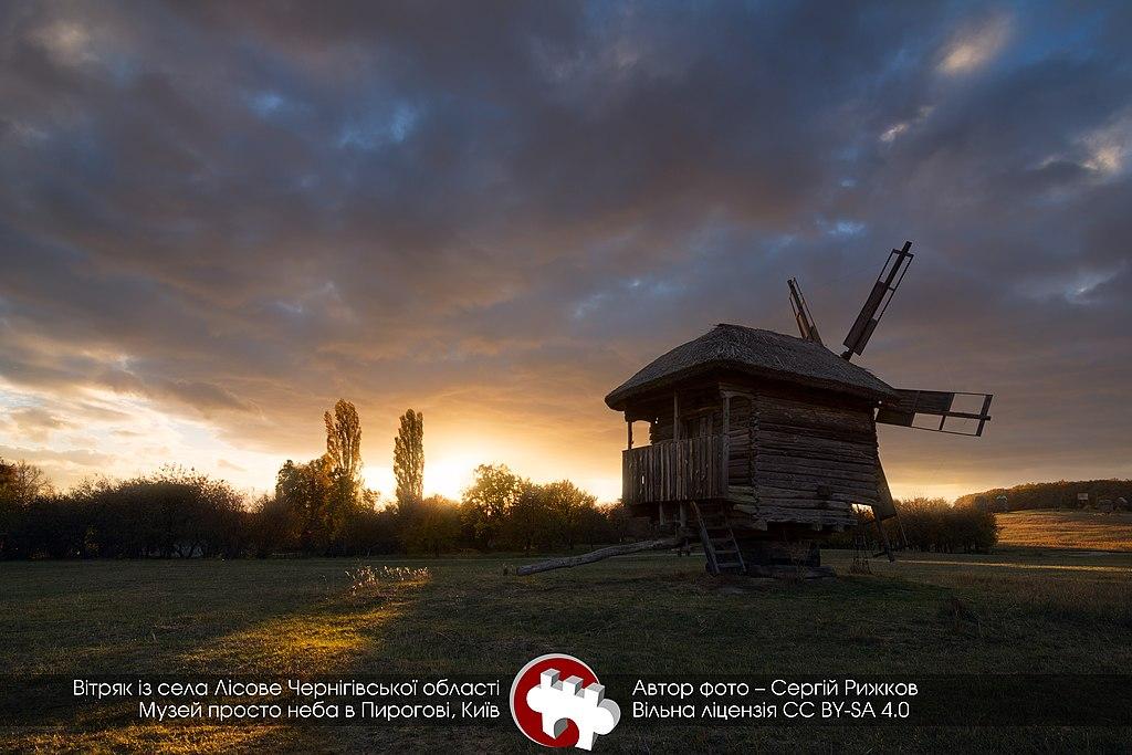 Вітряний млин у Пирогові - attribution
