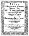 Вѣршѣ на жалосный погребъ зацного рыцера Петра Конашевича Сагайдачного – 1622.png