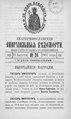 Екатеринославские епархиальные ведомости Отдел официальный N 24 (21 августа 1901 г) Год 30.pdf