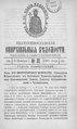 Екатеринославские епархиальные ведомости Отдел официальный N 32 (11 ноября 1901 г) Год 30.pdf