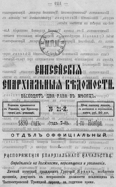 File:Енисейские епархиальные ведомости. 1890. №21.pdf