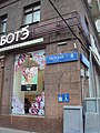 Жилой дом Тверская ул дом 6 строение 5 Тверской Центральный округ Москва.JPG