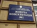 Жіноча консультація №1 м.Івано-Франківськ.JPG