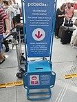 Калибратор багажа в аэропорту Кёльна.jpg
