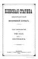 Киевская старина. Том 039. (Октябрь-Декабрь 1892).pdf
