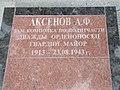 Могила майора А.Ф. Аксьонова, що загинув 23 серпня 1943 р. при звільненні Харкова.jpg