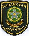 Нарукавный знак Пограничной Службы КНБ Республики Казахстан.jpg