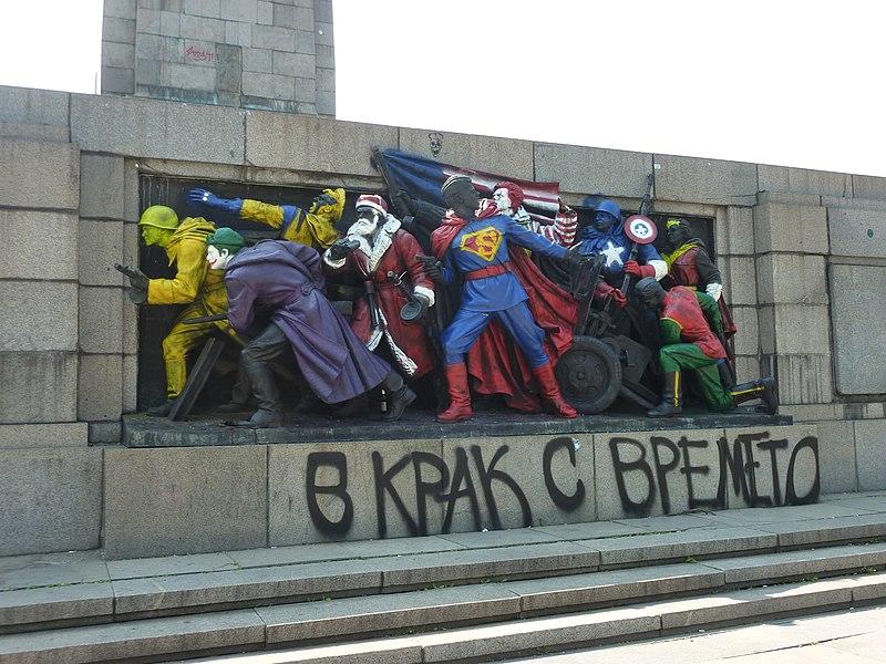 File:Паметник на Съветската армия 18.06.2011.jpg