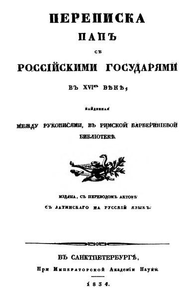 File:Переписка пап с российскими государями в XVI веке 1834.djvu