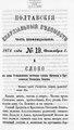 Полтавские епархиальные ведомости 1876 № 19 Отдел неофициальный. (1 октября 1876 г.).pdf