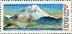 Почтовая марка СССР № 3278. 1965. Действующие вулканы Камчатки.jpg
