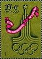 Почтовая марка СССР № 4670. 1976. XXII летние Олимпийские игры.jpg