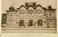 Театр Корша (Русский драматический) в Москве.jpg