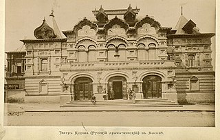 Korsh Theatre former theatre in Moscow