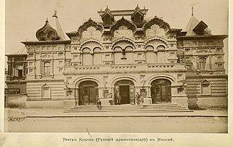 Korsh Theatre - Image: Театр Корша (Русский драматический) в Москве