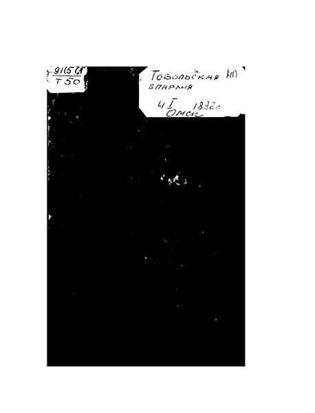 File:Тобольская епархия. Часть 1. Отделы 2-3 (1892).djvu
