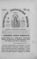 Черниговские епархиальные известия. 1892. №05.pdf