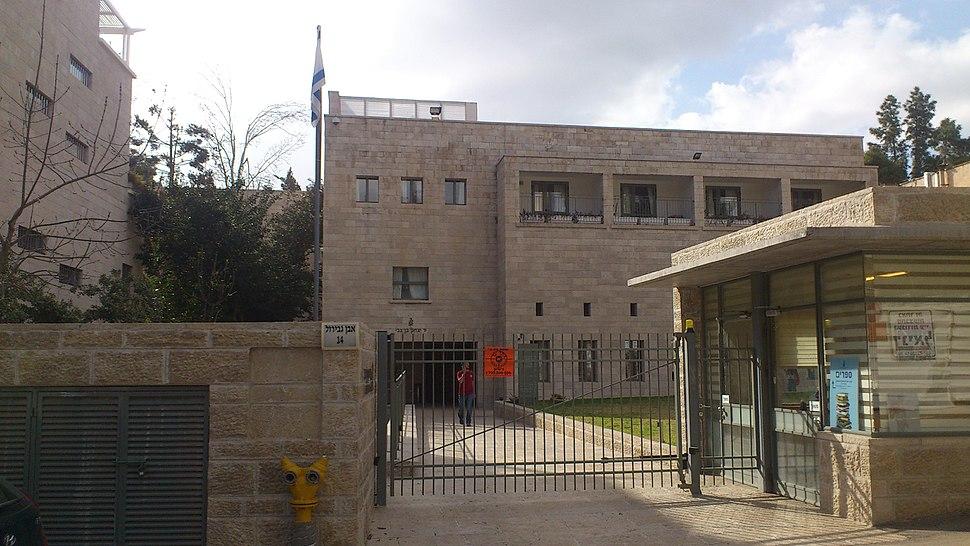 יד יצחק בן צבי - ירושלים