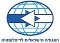 לוגו האגודה הישראלית לדיפלומטיה.jpg