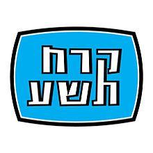 Kerach 9 - WikiVisually