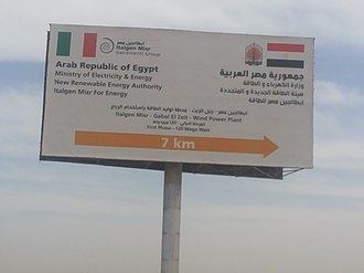 Ministry of Electricity and Energy (Egypt) - Ministry of Egypt and Eni