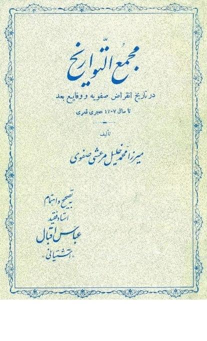 File:مجمع التواریخ میرزا محمدخلیل.pdf