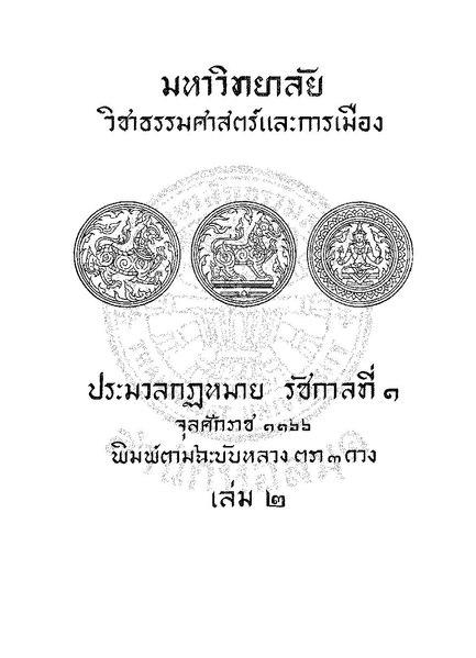 File:ประมวลกฎหมาย รัชกาลที่ ๑ (๒) - ๒๔๘๑.pdf